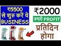₹5500 से शुरु करें ये BUSINESS, ₹2000 रुपये PROFIT प्रतिदिन होगा Best Profitable Business Idea