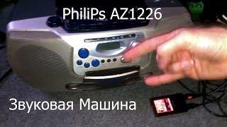 патифон Philips AZ1226 \ добавляю линейный вход
