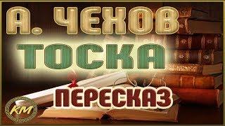 ТОСКА. Антон Чехов