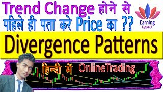 Divergence Reversal Chart Pattern - Change Trend On Crypto Trading - In Hindi
