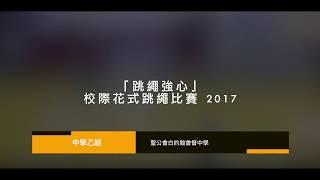 Publication Date: 2018-05-04 | Video Title: 跳繩強心校際花式跳繩比賽2017(中學乙組) - 聖公會白約
