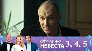 Случайная невеста - сериал 2019 ОБЗОР дата 3, 4, 5 серии