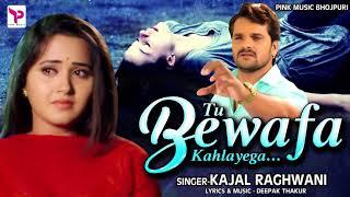 Kajal Raghwani | Tu Bewafa Kahlayega | तू बेवफा कहलायेगा | Best Hindi Sad Songs