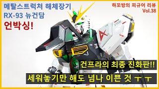 [하꼬방 테레비 Vol.38] 메탈스트럭처 해체장기 RX-93 뉴건담 METAL STRUCTURE RX-93 ν Gundam Nu Gundam 안녕하세요. 하꼬방 테레비의 하꼬방입니다.