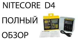 Интеллектуальное Зарядное Устройство Nitecore Digicharger D4