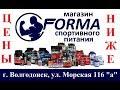 Магазин спортивного питания Форма г. Волгодонск
