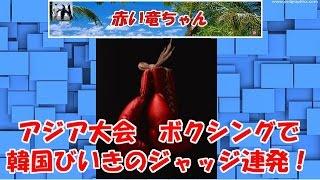 """【アジア大会】 ボクシングで韓国びいきのジャッジ連発!""""被害者""""はボイコットも示唆―中国メディア"""