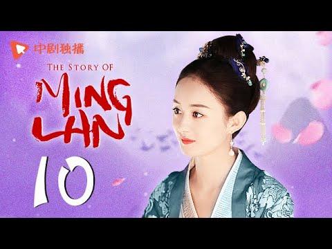 ENG SUB | The Story Of MingLan - EP 10 [Zhao Liying, Feng Shaofeng, Zhu  Yilong]
