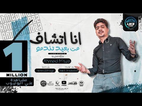 مهرجان انا اتشاف من بعيد تندمو - احمد موزه السلطان - لايك استديو Ahmed Moza 2021