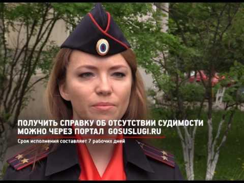 КРТВ. Получить справку об отсутствии судимости можно через портал Gosuslugi.ru