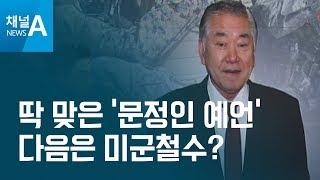 [뉴스분석]딱 맞은 '문정인 예언'…다음은 미군철수? thumbnail