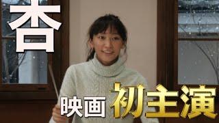 ムビコレのチャンネル登録はこちら▷▷http://goo.gl/ruQ5N7 杏演じる数学...