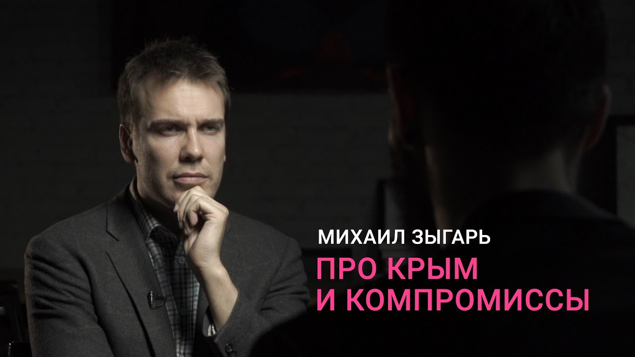 Михаил Зыгарь про Крым и компромиссы