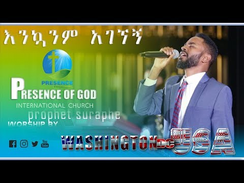 🇺🇸እንኳንም አገኘኝ [Deep Worship] 🔊Prophet suraphel D   Presence TV   1-April-2019