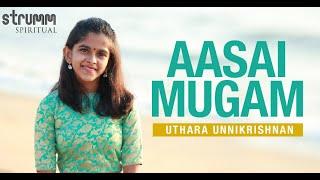 Uthara Unnikrishnan – Aasai Mugam  I Bharathiyar | Aasai Mugam I Bharathiyar song  Uthara Unnikrishnan
