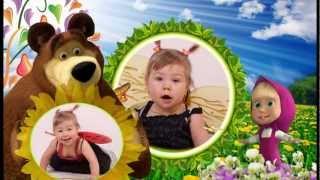 Маша и Медведь. Слайд-шоу из фотографий вашего ребенка
