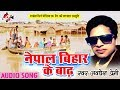 Download #नेपाल बिहार के बाढ़# अवधेश प्रेमी का फूल DJ वायरल सैड सांग एक बार जरूर देखे, शेयर, लाइक Pls. MP3 song and Music Video