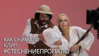 """Как снимали клип Филипп Киркоров - """"Стеснение пропало"""""""