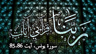 Surah Yunus, Ayat 85,86 | Rabbana Dua with Urdu Translation | 40 Rabbana Duas from The Holy Quran