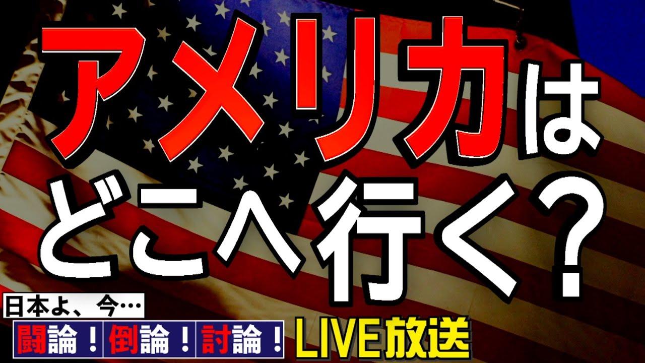 2021/01/22【討論】アメリカはどこへ行く?