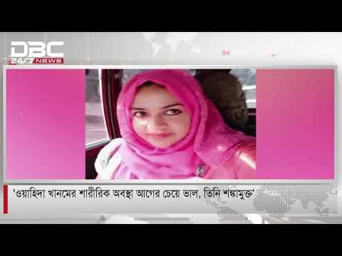 আশঙ্কামুক্ত ইউএনও ওয়াহিদা খানম || DBC News