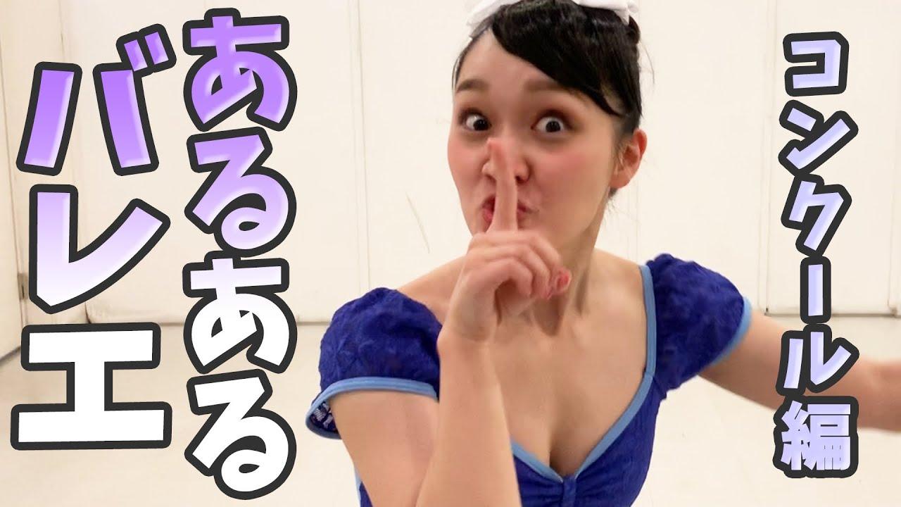 バレエ 松浦 吉本 松浦景子のバレエ受賞歴が凄い!何故吉本に?画像や彼氏についても!
