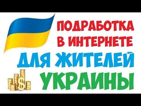 Заработок денег в интернете в Украине (150$ в месяц)