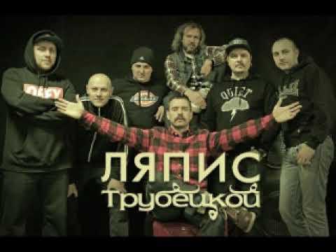 Ляпис Трубецкой - 30 лучших песен