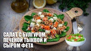 Салат с булгуром, печеной тыквой и сыром фета – видео рецепт