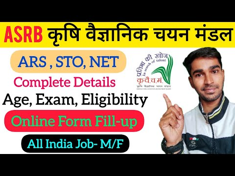 ASRB Recruitment 2021 | ASR, STO, NET  - Age, Exam, Eligibility | asrb net 2021 application form