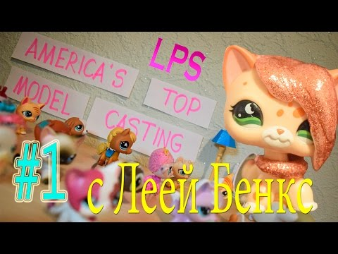 LPS: Топ-модель по-американски #1