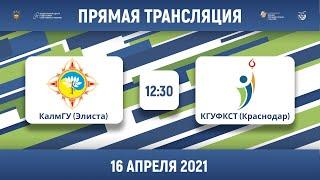 КалмГУ (Элиста) — КГУФКСТ (Краснодар) | Высший дивизион, «Б» | 2021