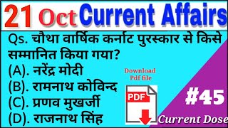 Daily Current Affairs Booster 12th October