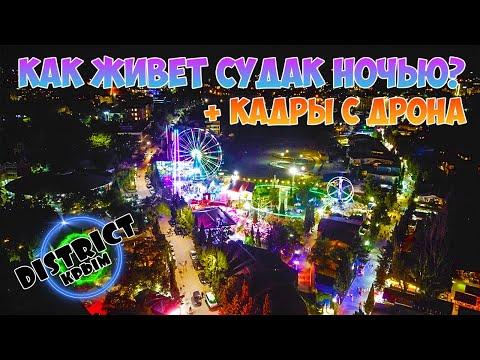 Крым сегодня! Ночная
