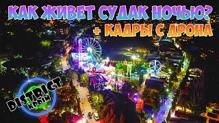 Крым сегодня! Ночная жизнь Судака! Развлечения на набережной в Судаке август 2020! | Судак с высоты!