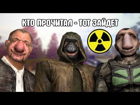 ПОДПИСЧИКИ ПРОТИВ МЕНЯ. STALKER Call Of Chernobyl.