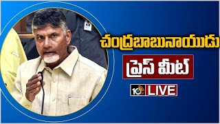 TDP Chief Chandrababu Naidu Press Meet LIVE | 10TV News