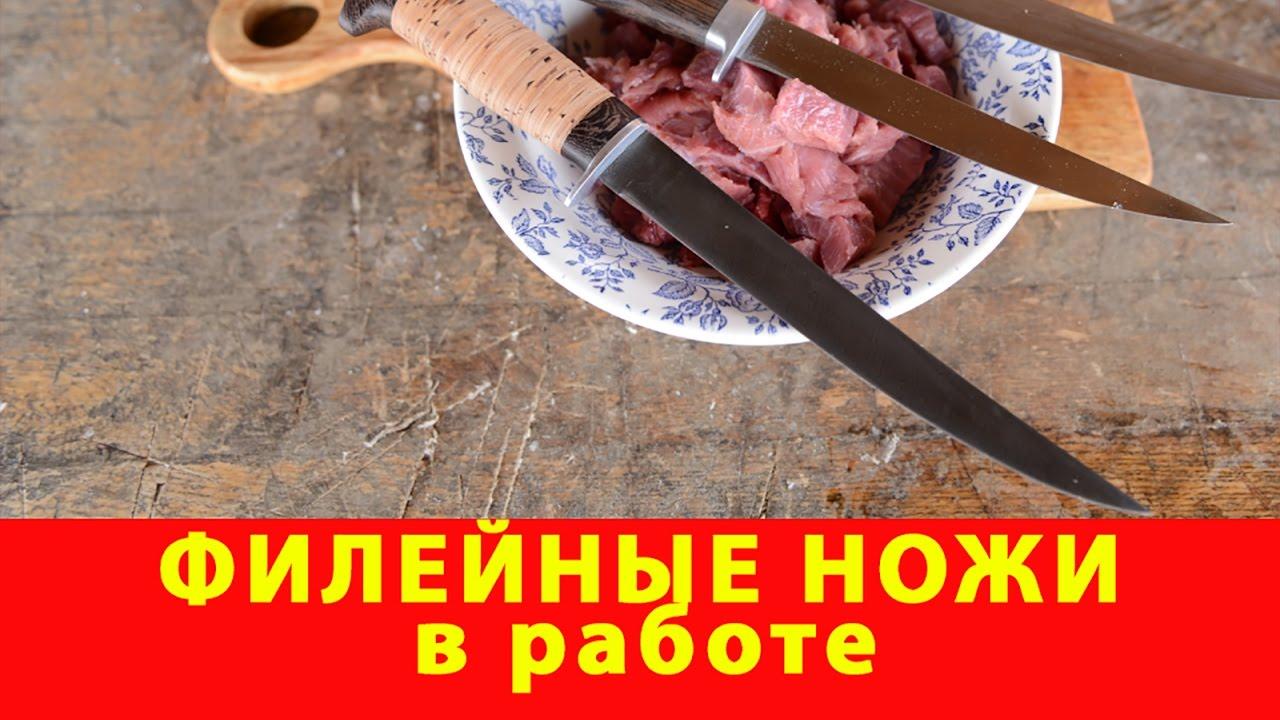 Филейные ножи в работе. Компания Русский булат. Филейный нож для мяса. Филейный нож для рыбы. Обзор