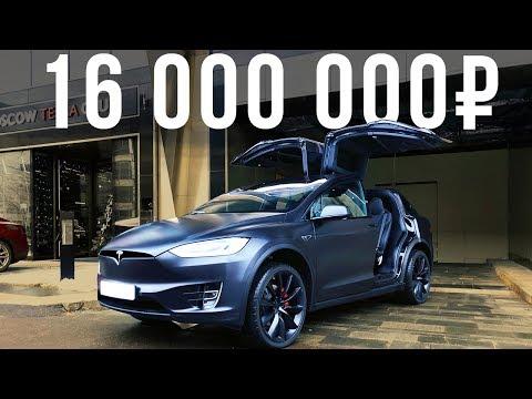 Самый дорогой электрокроссовер в России - 16 млн рублей Тесла Модел X! #ДорогоБогато №19