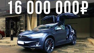 Самый дорогой электрокроссовер в России - 16 млн рублей Тесла Модел X! ДОРОГО-БОГАТО #19