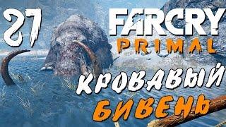 Прохождение Far Cry Primal — Часть 21: КРОВАВЫЙ БИВЕНЬ