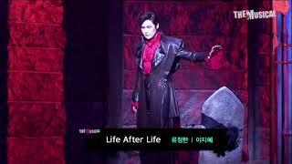 뮤지컬 드라큘라 - Life After Life` 류정…