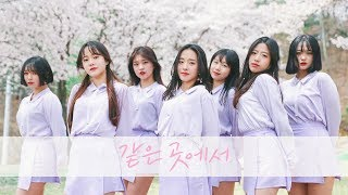 벚꽃특집 소녀온탑 girls on top 같은 곳에서 in the same place 커버댄스 dance cover ab project