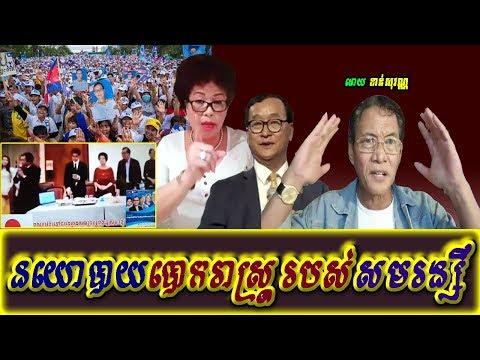 Khan sovan - Sam Rainsy do politics lie Khmer people, Khmer news today, Cambodia hot news, Breaking