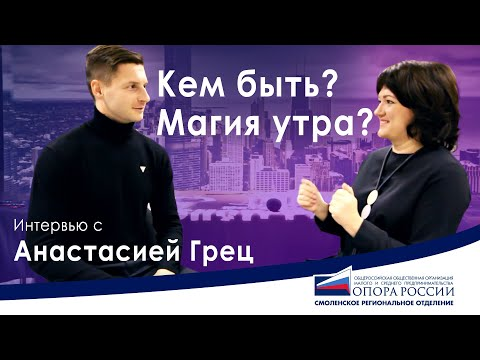 Опора России. Интервью с Анастасией Грец. Кем быть, магия утра, сообщества для предпринимателей