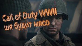 Call of Duty WWII - Первый взгляд