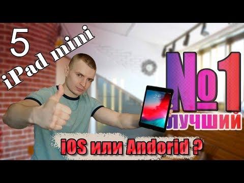 ✔Apple iPad mini 2019✔ │ Как Я пришёл к Apple?