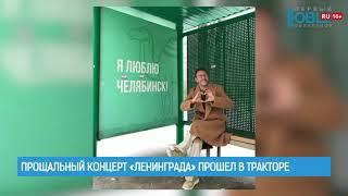 Прощальный концерт «Ленинграда» прошел в Тракторе