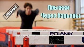 Прыжки через барьеры - Техника. Увеличить прыжок.