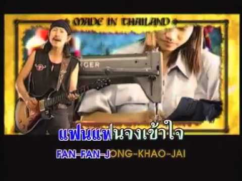Carabao   Made in Thailand